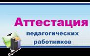 Аттестация педагогических работников на квалификационную категорию