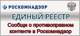 Общественная электронная приемная Роскомнадзора