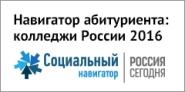 «Россия сегодня»  - Навигатор колледжей РФ