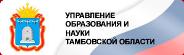 Официальный сайт Управления образования и науки Тамбовской области