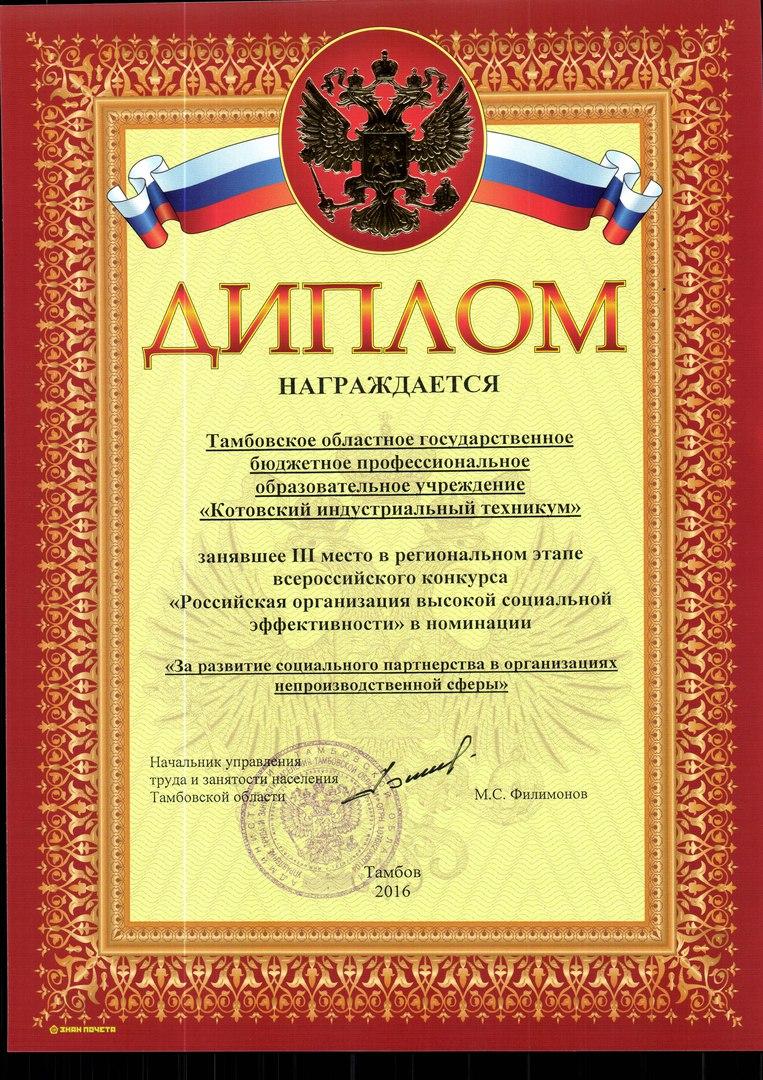 Номинации в конкурсе российская организация высокой социальной эффективности